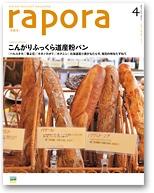 rapora_1004.jpg